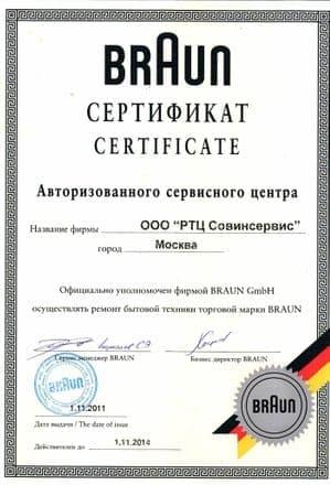 -Braun - Для бытовой техники BrAun