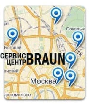 brAun | Сервисный центр - Для бытовой техники BrAun